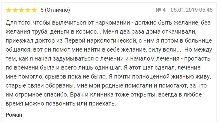 """отзывы о клинике """"ПНК"""" в Ильинском Погосте"""
