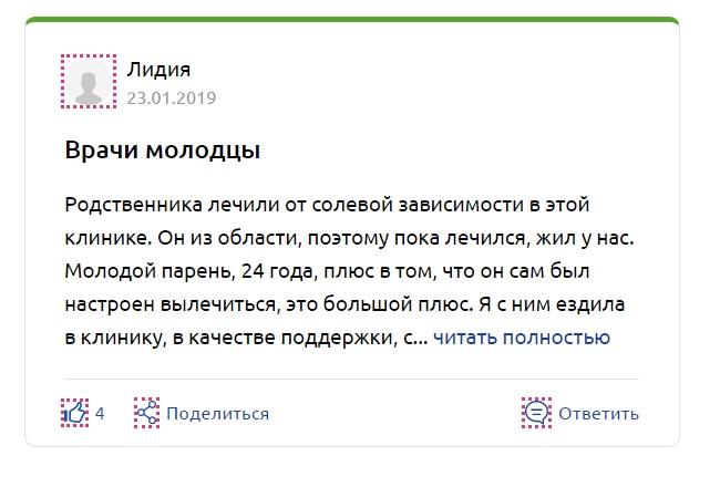 """""""Первая Наркологическая Клиника""""  Ильинский Погост отзывы"""